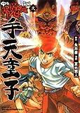 降魔伝手天童子 2 (チャンピオンREDコミックス)