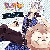 【シチュエーションCD】もふドル Vol.5