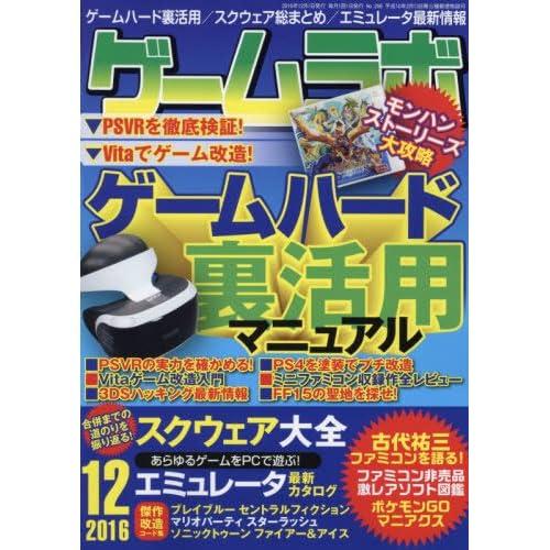 ゲームラボ 2016年 12 月号 [雑誌]