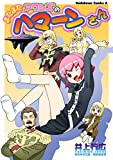 またまたアクシズのハマーンさん (角川コミックス・エース)