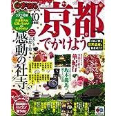 京都へでかけよう '10 (マップルマガジン 関西 3)