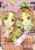 コミック 百合姫 2006年 12月号 [雑誌]