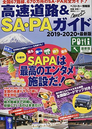 高速道路&SA・PAガイド2019-2020年最新版 (ベストカー情報版)