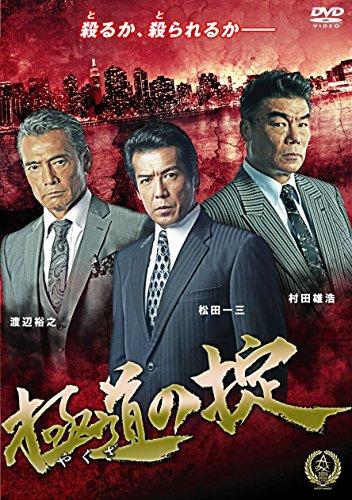 極道の掟 [DVD]