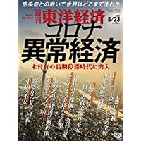 週刊東洋経済 2020年5/23号 [雑誌](コロナ異常経済)