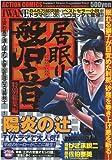 居眠り磐音陽炎の辻―IWANE (アクションコミックス COINSアクションオリジナル)