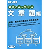 解法のエッセンス/文章題編 (高校への数学)