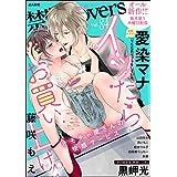 禁断Lovers Vol.84 [雑誌]