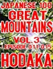 Japanese 100 Great Mountains Vol.3: Episode 011-015 (English Edition)