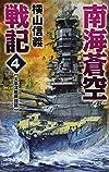 南海蒼空戦記4 - 太平洋艦隊強襲 (C・NOVELS)