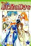 もっと☆心に星の輝きを 7 (コミックブレイド)