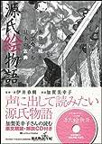 源氏絵物語 本物の絵と声で楽しむ日本の古典