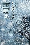 雪〔新訳版〕 上 (ハヤカワepi文庫)