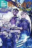 戦いの虚空 老人と宇宙5 (ハヤカワ文庫SF)