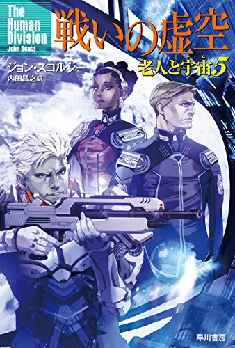 戦いの虚空 老人と宇宙5 (ハヤカワ文庫SF)の詳細を見る