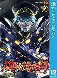 双星の陰陽師 12 (ジャンプコミックスDIGITAL)