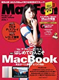Mac Fan 2016年7月号 [雑誌]