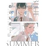 群青夏恋 (集英社ガールズコミックス)