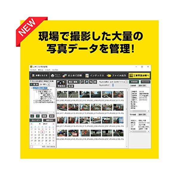 工事写真台帳5 3ライセンス版の紹介画像6