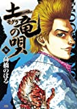 土竜(モグラ)の唄 (36) (ヤングサンデーコミックス)
