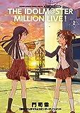 アイドルマスター ミリオンライブ! 2 オリジナルCD付き特別版 (ゲッサン少年サンデーコミックス)