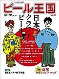 ビール王国 Vol.16 2017年 11月号 [雑誌]