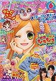 りぼん 2010年 06月号 [雑誌]