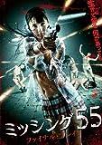 ミッシング55 ファイナル・ブレイク [DVD]