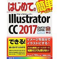 はじめてのIllustrator CC 2017 (BASIC MASTER SERIES)