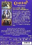ホーカスポーカス [DVD] 画像
