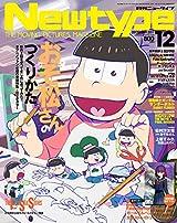 おそ松さん、名探偵コナンなど三大アニメ誌17年12月号
