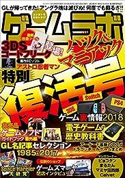 ゲームラボ 特別復活号 [雑誌]