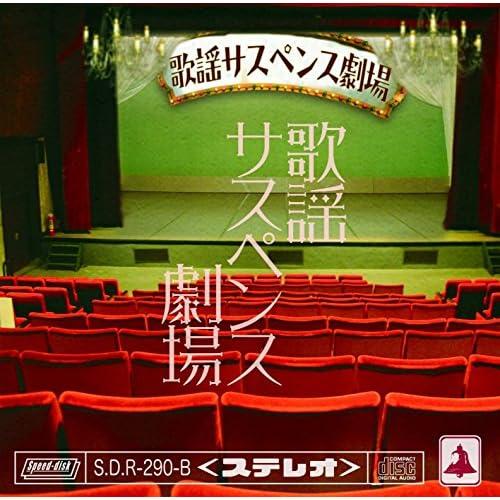 歌謡サスペンス劇場(歌謡盤)
