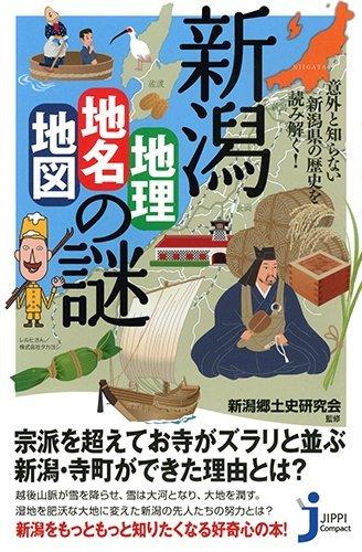 新潟「地理・地名・地図」の謎 (じっぴコンパクト新書)の詳細を見る