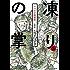 凍りの掌 シベリア抑留記(5) (BE・LOVEコミックス)