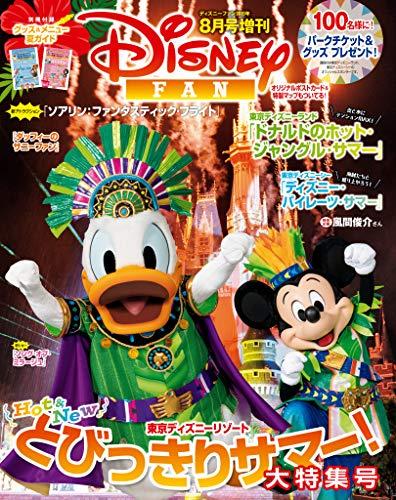 ディズニーファン2019年8月号増刊  東京ディズニーリゾート とびっきりサマー! 大特集号 [雑誌]