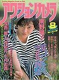 アクションカメラ 1987年8月号 浅香唯 大西結花 中村由真 南野陽子