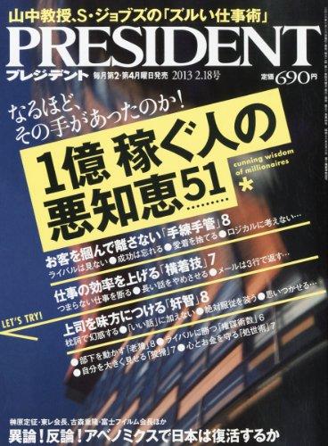 PRESIDENT (プレジデント) 2013年 2/18号 [雑誌]の詳細を見る