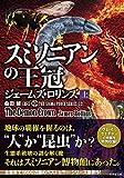 シグマフォースシリーズ12 スミソニアンの王冠 上 (竹書房文庫)