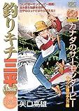 釣りキチ三平 クラシック カナダのサーモンダービー キングは誰の手に!?編 (プラチナコミックス)