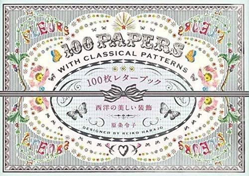 100枚レターブック 西洋の美しい装飾 ([バラエティ])