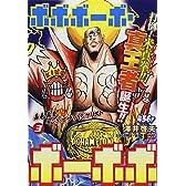 ボボボーボ・ボーボボ 3―鼻毛真拳 VS.キング・オブ・ハジケリスト (SHUEISHA JUMP REMIX)