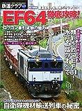 鉄道クラブ Vol.3 (コスミックムック)