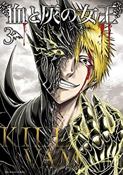 [バコハジメ]の血と灰の女王(3) (裏少年サンデーコミックス)