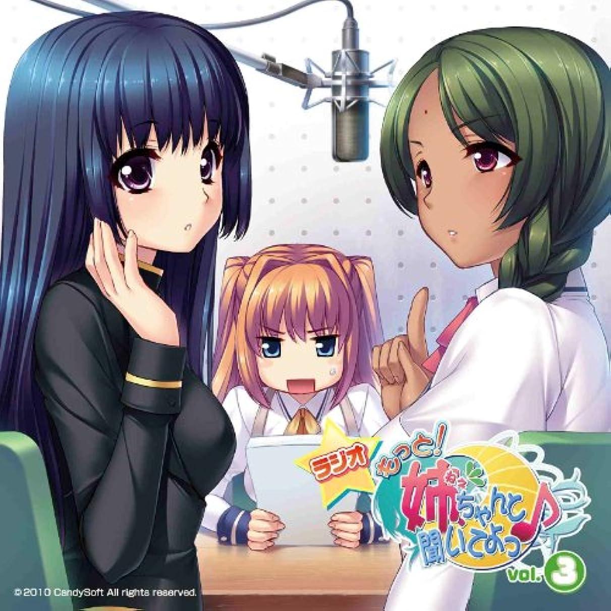 制限する玉カレッジラジオCD 「もっと!姉、ちゃんと聞いてよっ?」Vol.3