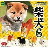 柴犬6 [全6種セット(フルコンプ)]