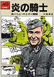 炎の騎士~ヨーヘン・パイパー戦記 / 小林 源文 のシリーズ情報を見る