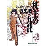 机上の九龍 / 青木 朋 のシリーズ情報を見る