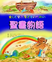 楽しく学ぶ子どものための 聖書物語