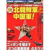 週刊アサヒ芸能増刊 激変と動乱の北朝鮮軍と中国軍! 2012年 2/15号 [雑誌]